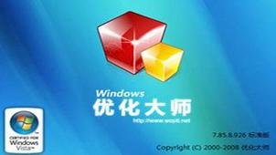 windows优化大师官方下载