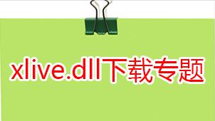 xlive.dll下载专题
