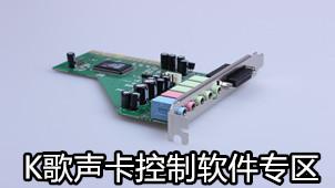 K歌声卡控制软件专区