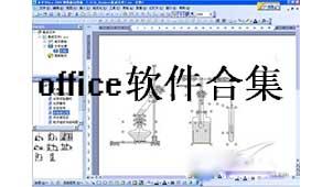office办公软件下载