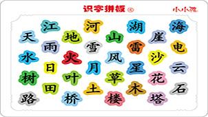 幼儿学汉字专题