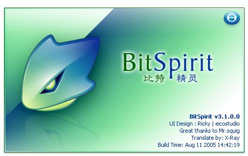 比特精灵(BitSpirit)截图