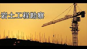 岩土工程勘察软件专题