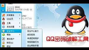 qq改密码软件专题