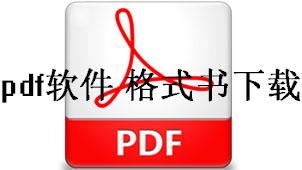 pdf软件格式书下载