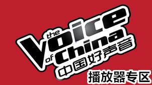 中國好聲音播放器專區