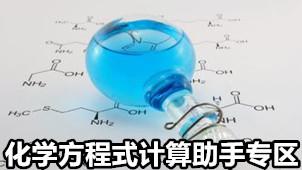 化学方程式计算助手专区