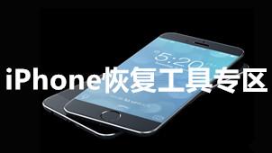iPhone恢复工具专区
