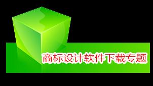 商标设计软件下载专题