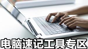 电脑速记工具专区