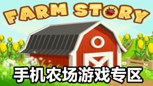 手机农场游戏专区