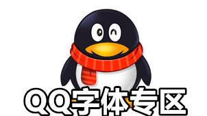 QQ字体专区