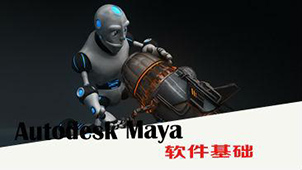 Maya 关键帧动画基础-软件教程