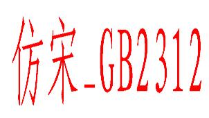 仿宋GB2312大全