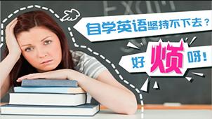 自学英语软件专题