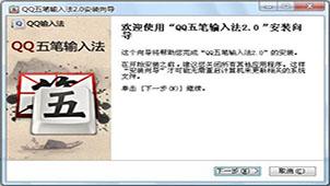 qq五笔输入法下载专题