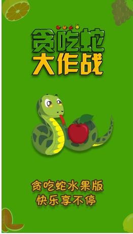 贪吃蛇大作战3截图5