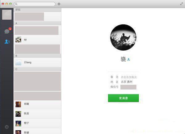企业微信电脑版 for mac截图