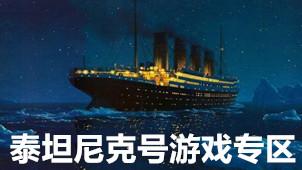 泰坦尼克号游戏专区