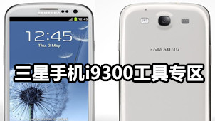 三星手机i9300工具专区