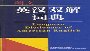 中英词典专题