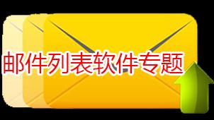 邮件列表软件专题