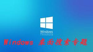 Windows桌面搜索专题