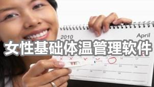 女性基础体温管理软件
