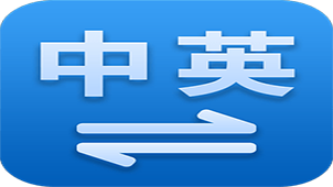 中文在线翻译专题