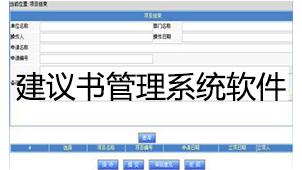 建议书管理系统软件