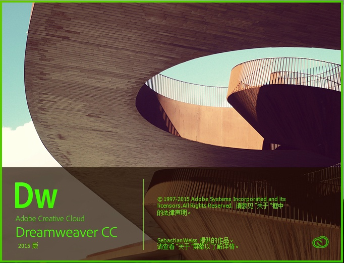 Dreamweaver cs6截图1