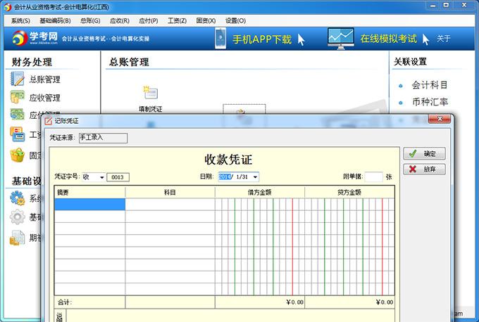 会计从业实操软件截图1
