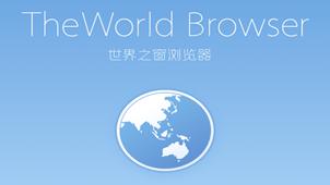 世界之窗软件专区
