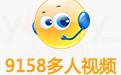 9158多人视频段首LOGO