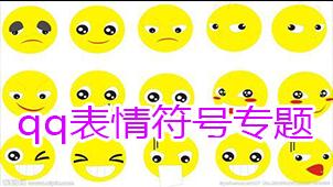qq表情符号专题
