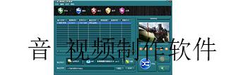 音视频格式转换器软件集