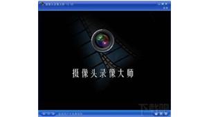 摄像头录像大师软件合集