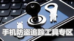 手机防盗追踪工具专区