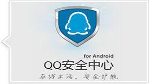 QQ安全中心大全