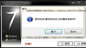 激活windows7专题