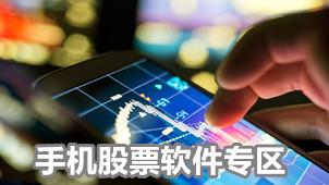 手机股票软件专区