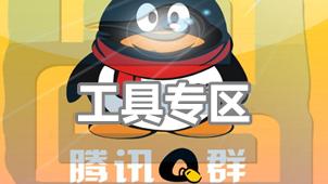 QQ群聊工具专区