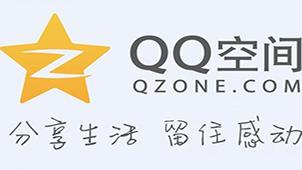 QQ空间大全