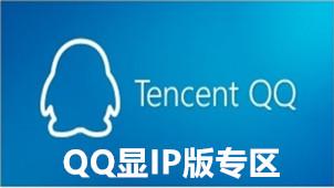 QQ显IP版专区