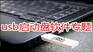 usb启动盘软件专题