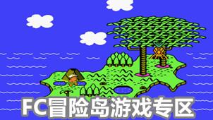 FC冒险岛2游戏专区