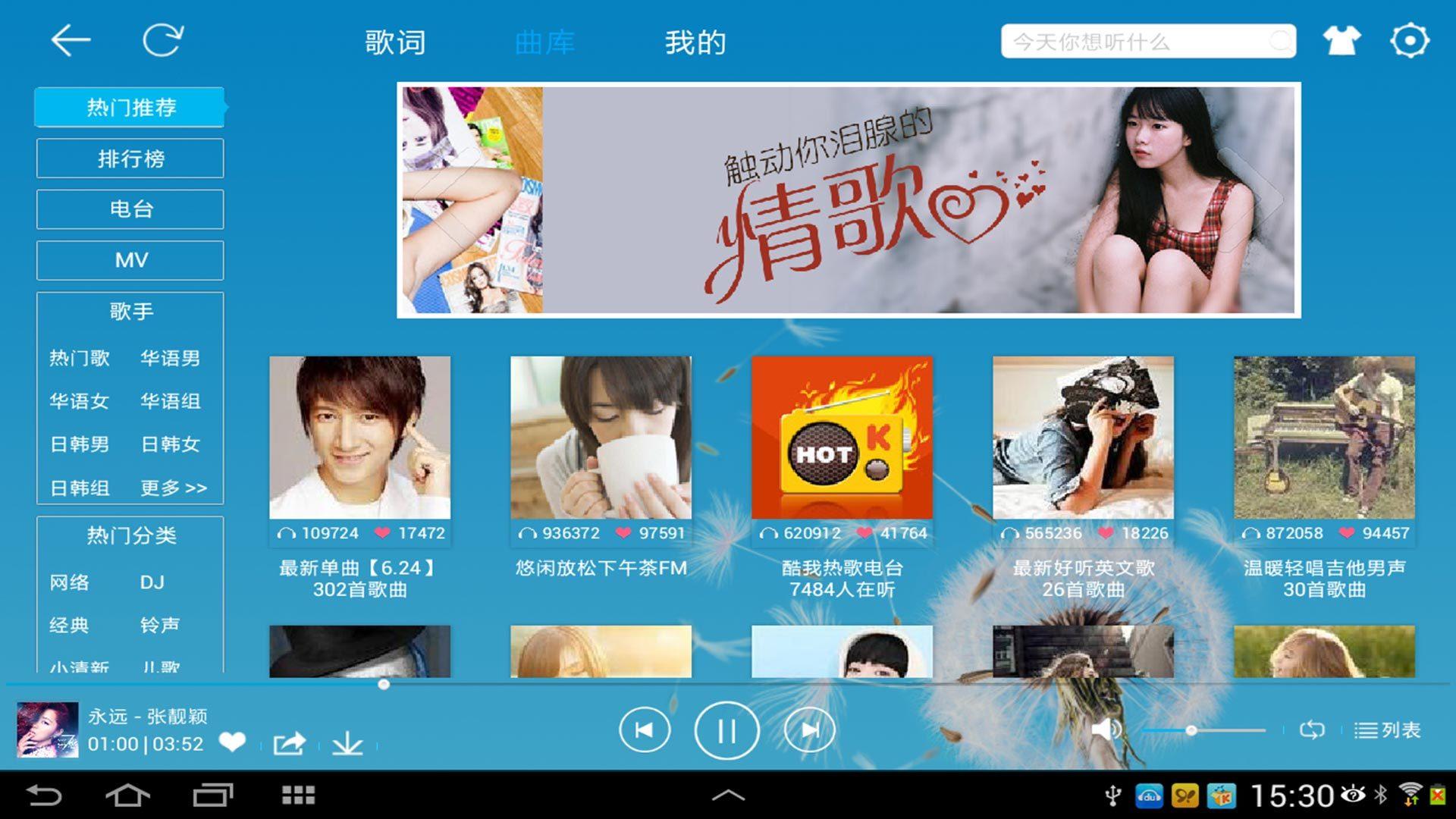 酷我音乐HD Android Pad截图