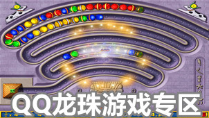 QQ龙珠游戏专区