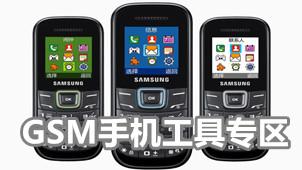 GSM手機工具專區