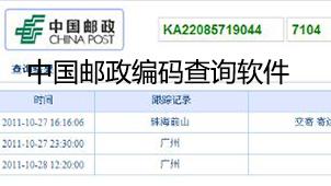 中国邮政编码查询软件下载